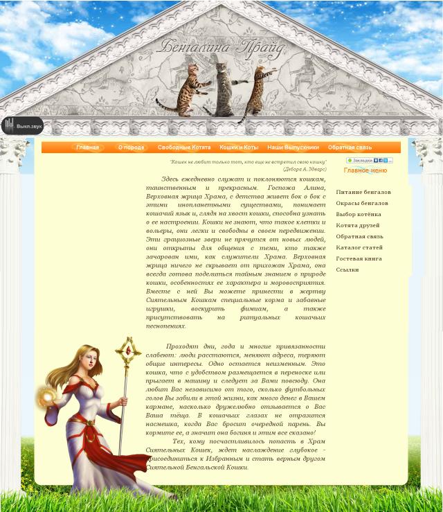 http://web-rai.ru/images/site/Raboty/2011/bengalina.png