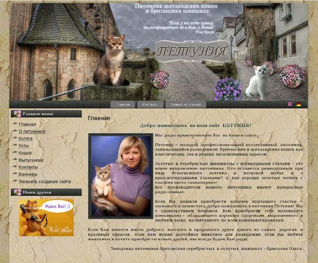 http://web-rai.ru/images/site/Raboty/2011/petuniya.jpg
