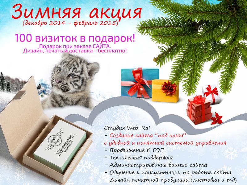 http://web-rai.ru/images/site/Raboty/2014/web-rai2015_3.jpg