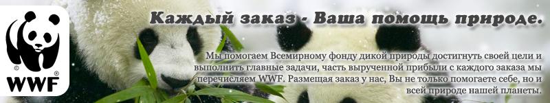 http://web-rai.ru/images/slide/wwf_rai.jpg