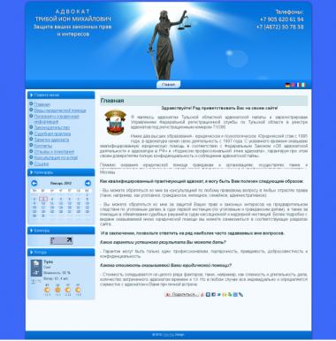 http://web-rai.ru/images/thumbnails/images/site/Raboty/2011/advokat-380x386.png