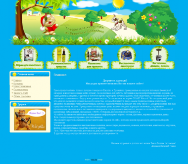 http://web-rai.ru/images/thumbnails/images/site/Raboty/2011/guabishop-380x332.png