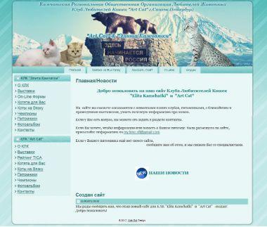 http://web-rai.ru/images/thumbnails/images/site/Raboty/2012/elita_kamch-380x323.jpg