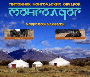 http://web-rai.ru/images/thumbnails/images/site/Raboty/2012/mongoldog_tit-380x326.jpg