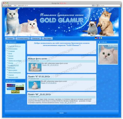 http://web-rai.ru/images/thumbnails/images/site/Raboty/2013/01/goldglamur-400x386.jpg