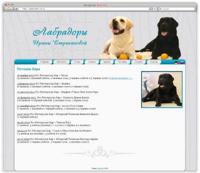 http://web-rai.ru/images/thumbnails/images/site/Raboty/2013/121213_labradorbyb-d0-400x346.jpg